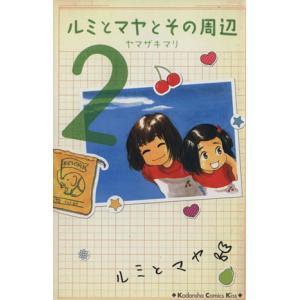 ルミとマヤとその周辺(2) KCキス/ヤマザキマリ(著者)|bookoffonline