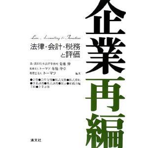 企業再編 法律・会計・税務と評価/菊地伸,布施伸章,トーマツ【編著】