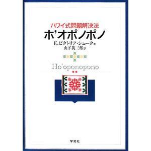 ハワイ式問題解決法 ホ'オポノポノ/E.ビクトリアシューク【著】,山下英三郎【訳】