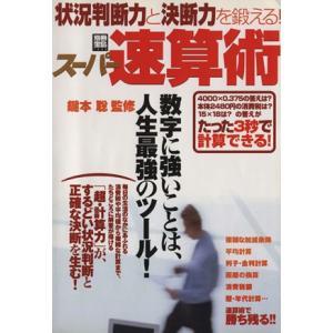 状況判断力と決断力を鍛える!/趣味・就職ガイド・資格(その他)