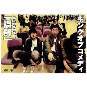 キングオブコメディ第5回単独ライブ 「誤解」/キング・オブ・コメディ bookoffonline