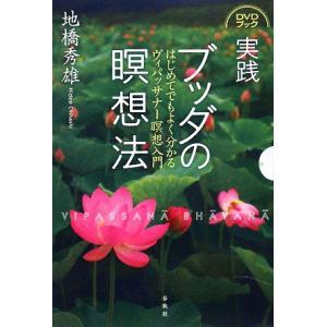 実践 ブッダの瞑想法 はじめてでもよく分かるヴィパッサナー瞑想入門/地橋秀雄【著】