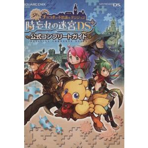 シドとチョコボの不思議なダンジョン 時忘れの迷宮DS+ 公式/ゲーム攻略本(その他)