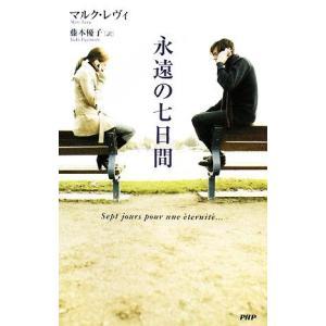 永遠の七日間/マルクレヴィ【著】,藤本優子【訳】|bookoffonline