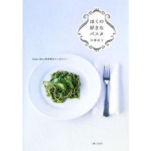 ぼくの好きなパスタ Sento Bene料理教室からあなたへ/加藤政行【著】|bookoffonline