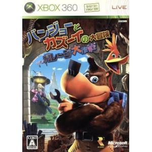 バンジョーとカズーイの大冒険:ガレージ大作戦(限定版)/Xbox360|bookoffonline