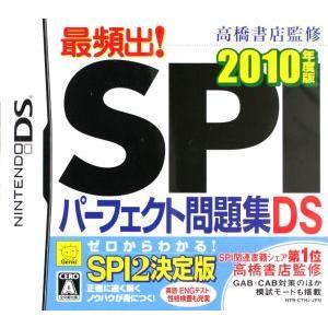 高橋書店監修 最頻出!SPIパーフェクト問題集DS 2010年度版/ニンテンドーDS|bookoffonline