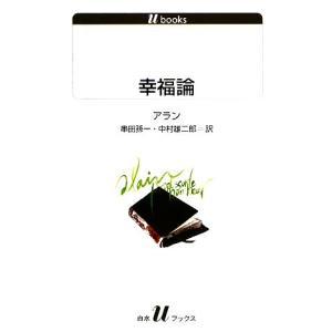 幸福論 白水Uブックス1098/アラン【著】,串田孫一,中村雄二郎【訳】