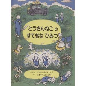 とうさんねこのすてきなひみつ/M.チャルマーズ(著者),あきのしょういちろ(著者) bookoffonline