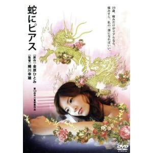 蛇にピアス/吉高由里子,高良健吾,ARATA,蜷川幸雄(監督...