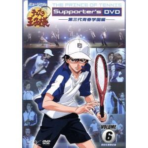 ミュージカル テニスの王子様 Supporter's DVD VOLUME6 第三代青春学園編(初回...