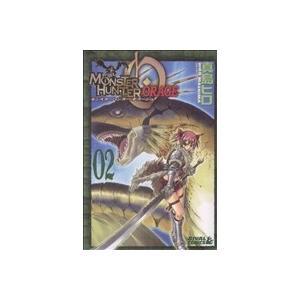 モンスターハンター オラージュ (2) ライバルKC/真島ヒロ (著者)の商品画像|ナビ