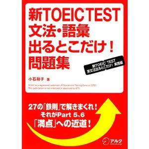 新TOEIC TEST 文法・語彙出るとこだけ!問題集 新TOEIC TEST英文法出るとこだけ!実...