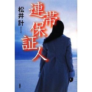 連帯保証人/松井計【著】 bookoffonline