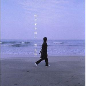朝が来る前に(初回生産限定盤)(DVD付)/秦基博