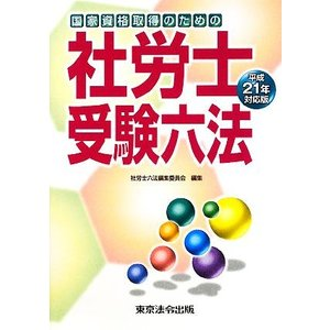 社労士受験六法(平成21年対応版)/社労士六法編集委員会【編】