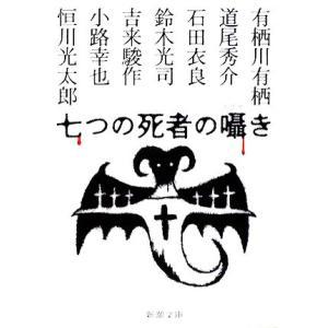 七つの死者の囁き 新潮文庫/有栖川有栖,道尾秀介,石田衣良,...