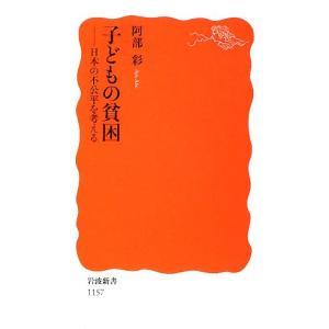 子どもの貧困 日本の不公平を考える 岩波新書/阿部彩【著】|bookoffonline