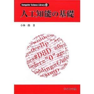 人工知能の基礎 Computer Science Library13/小林一郎【著】