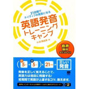 21日間でネイティブの発音になる英語発音トレーニングキャンプ/小池真由美【著】