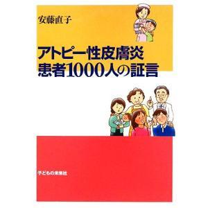 アトピー性皮膚炎 患者1000人の証言/安藤直子【著】...