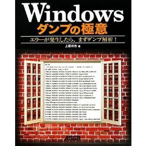 Windowsダンプの極意 エラーが発生したら、まずダンプ解析!/上原祥市【著】