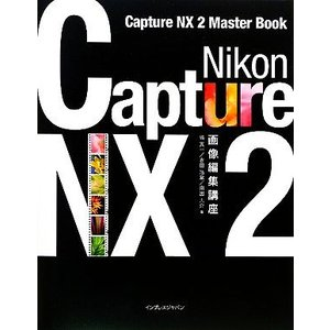 Nikon Capture NX 2画像編集講座 Captu/塙真一(著者),吉田浩章(著者)|bookoffonline