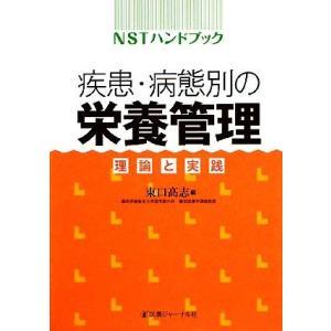 NSTハンドブック 疾患・病態別の栄養管理 理論と実践/東口高志【編】