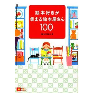 絵本好きが集まる絵本屋さん100 MOE BOOKS/MOE編集部【編】