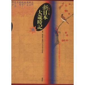 カラー版 新日本大歳時記 秋/講談社(著者)