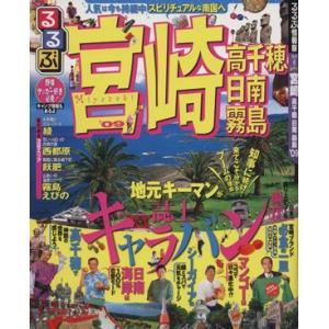 るるぶ 宮崎 高千穂 日南 霧島'09/JTBパブリッシング(その他)