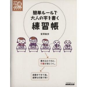 簡単ルールで大人の字を書く 練習帳 生活実用シリーズNHKまる得マガジン/日本放送出版協会(その他)