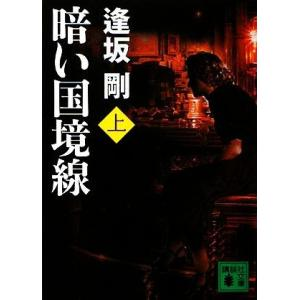 暗い国境線(上) 講談社文庫/逢坂剛【著】