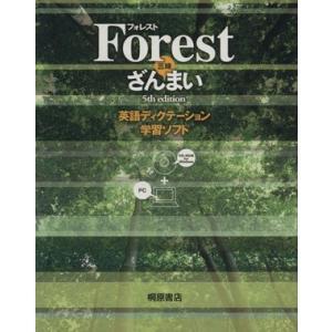CD付 Forestざんまい 5th 語学・会話 その他 の商品画像 ナビ