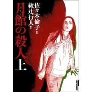 月館の殺人(新装版)(上) IKKI C/佐々木倫子(著者)