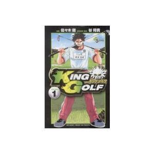 KING GOLF(VOLUME1) サンデーC/佐々木健(著者)