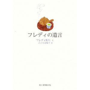 フレディの遺言/フレディ松川【文】,こころ美保子【絵】