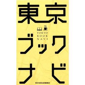 東京ブックナビ/東京地図出版編集部【編】