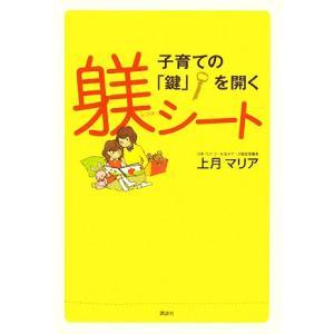 子育ての「鍵」を開く躾シート/上月マリア【著】