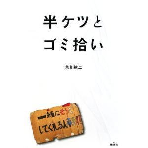 半ケツとゴミ拾い/荒川祐二【著】