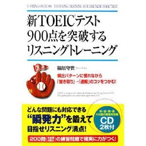 新TOEICテスト900点を突破するリスニングトレーニング/福居守世【著】