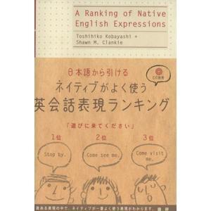 ネイティブがよく使う英会話表現ランキング/小林敏彦(著者)