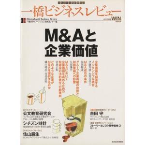 一橋ビジネスレビュー(56巻3号)/一橋大学イノベーション(著者) bookoffonline
