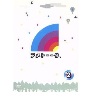 アメトーーク!DVD(2)/雨上がり決死隊,高田純次,ブラックマヨネーズ,中川家 bookoffonline