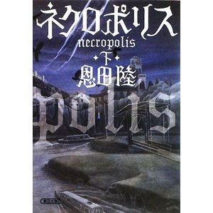 ネクロポリス(下) 朝日文庫/恩田陸【著】