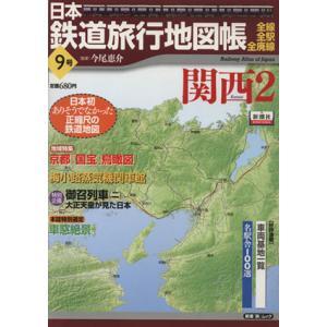 日本鉄道旅行地図帳9号 関西2/新潮社(その他)|bookoffonline
