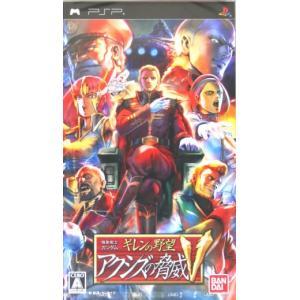 機動戦士ガンダム ギレンの野望 アクシズの脅威V/PSP bookoffonline