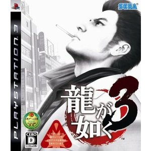 龍が如く3/PS3|bookoffonline