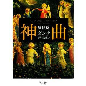 神曲 煉獄篇 河出文庫/ダンテアリギエーリ【著】,平川祐弘【訳】