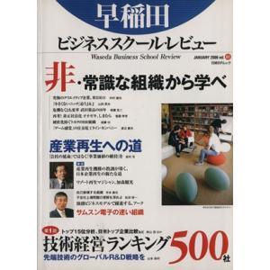 早稲田ビジネススクール・レビュー (Vol.3) 日経BPムック/日経BP(その他) bookoffonline